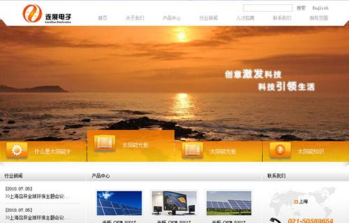 电子产品,太阳能产品公司电子公司网站